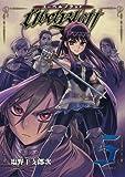 Ubel Blatt 5 (ヤングガンガンコミックス)
