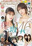 デジタル版ヤングガンガン 2020 No.24 [雑誌]