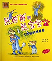 Spring breeze. aoe masterpieces of phonetic notation. papa bear and baby bear 1: great papa (phonetic notation. full color. beautiful painting)(Chinese Edition)