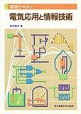 電気応用と情報技術 (基礎テキスト)