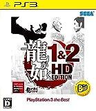 龍が如く 1&2 HD EDITION [PlayStation 3 the Best] 製品画像