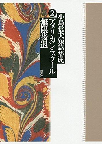 小島信夫短篇集成〈2〉アメリカン・スクール/無限後退