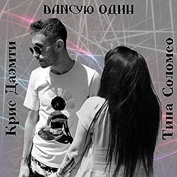 Dancую один (feat. Тина Соломео)