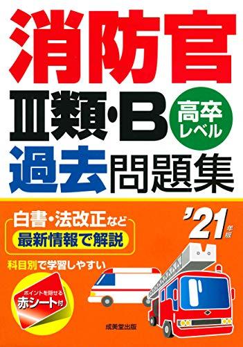 成美堂出版『消防官III類・B過去問題集 '21年版』