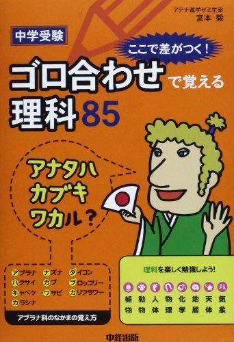 KADOKAWA『中学受験 ここで差がつく! ゴロ合わせで覚える理科85』