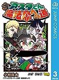 ブラッククローバーSD アスタくん魔法帝への道 3 (ジャンプコミックスDIGITAL)
