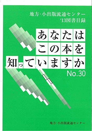 あなたはこの本を知っていますか〈No.30〉―地方・小出版流通センター取扱い'13図書目録