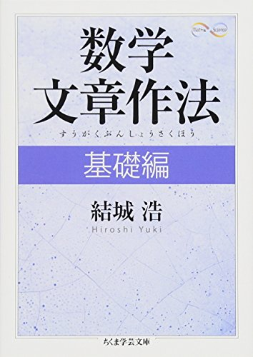 数学文章作法 基礎編 (ちくま学芸文庫)