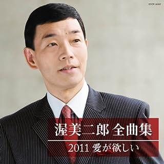 渥美二郎全曲集2011