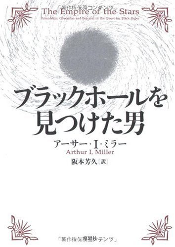 Burakku hōru o mitsuketa otoko
