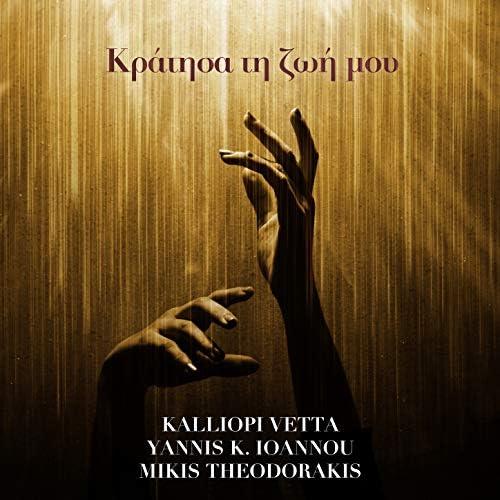 Yannis K. Ioannou, Mikis Theodorakis & Kalliopi Vetta