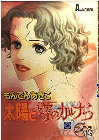 太陽と雪のかけら 3 (YOUNG YOUコミックス)