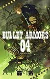 BULLET ARMORS (4) (ゲッサン少年サンデーコミックス)