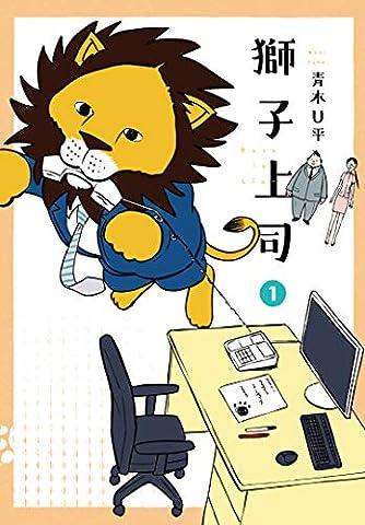 獅子上司(1) (ヒーローズコミックス)
