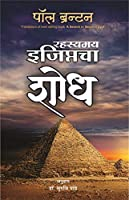 Rahasyamay Egyptcha Shodh (Marathi Edition of A Search in Secret Egypt)