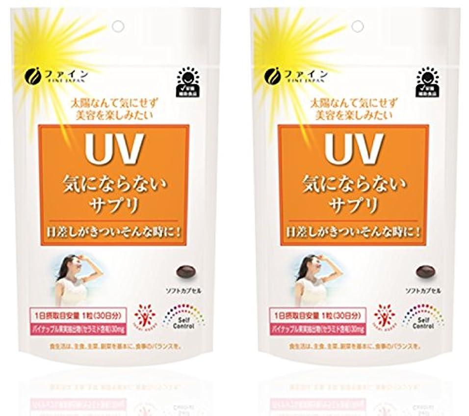 ネコ近々スリンクファイン UV 気にならないサプリ パイナップル果実抽出物30mg配合 セラミド含有 30日分 (1日1粒/30粒入)×2個セット