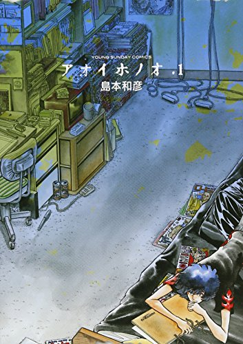 アオイホノオ 1 (ヤングサンデーコミックス)