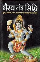 Bhairav Tantra Siddhi