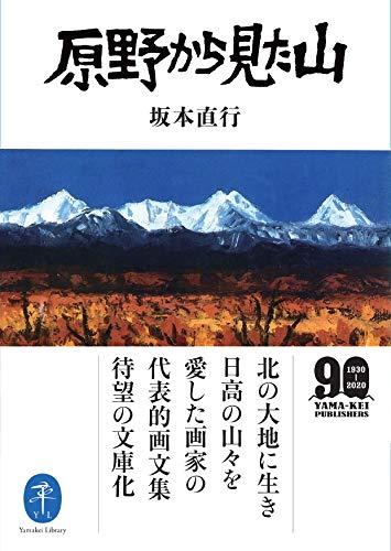 ヤマケイ文庫 原野から見た山の詳細を見る