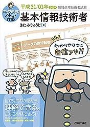 キタミ式イラストIT塾基本情報技術者