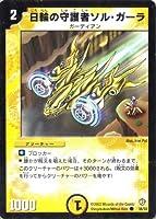デュエルマスターズ DM08-038-C 《日輪の守護者ソル・ガーラ》