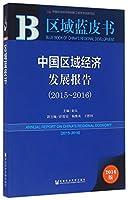 区域蓝皮书:中国区域经济发展报告(2015-2016)