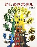 かしのきホテル (フレーベル館復刊絵本セレクション)