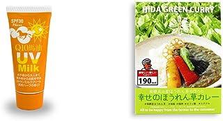 [2点セット] 炭黒泉 Q10馬油 UVサンミルク[天然ハーブ](40g)?飛騨産 幸せのほうれん草カレー(180g)