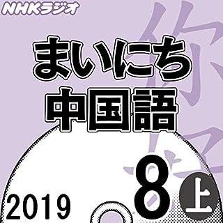 『NHK まいにち中国語 2019年8月号(上)』のカバーアート