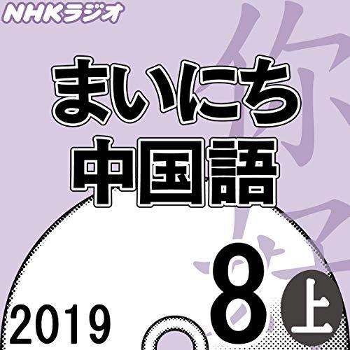 『NHK まいにち中国語 2019年8月号 上』のカバーアート