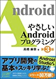 q? encoding=UTF8&ASIN=4797384271&Format= SL160 &ID=AsinImage&MarketPlace=JP&ServiceVersion=20070822&WS=1&tag=liaffiliate 22 - Android(アンドロイド)アプリの本・参考書の評判