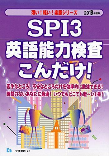 SPI3英語能力検査こんだけ! (薄い! 軽い! 楽勝シリーズ)