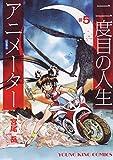 二度目の人生アニメーター 5 (5巻) (ヤングキングコミックス)