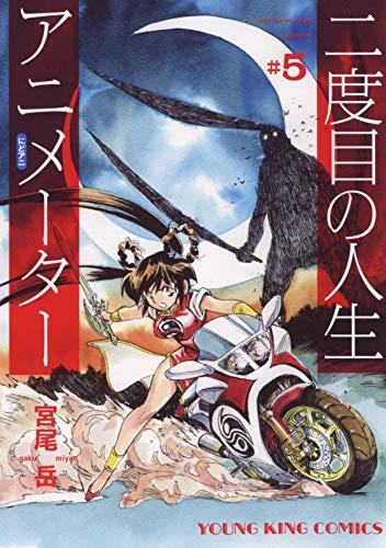 二度目の人生アニメーター 5 (5巻) (ヤングキングコミックス)の詳細を見る