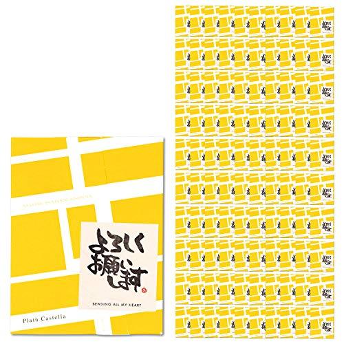 長崎心泉堂 プチギフト お菓子 幸せの黄色いカステラ 個包装 100個セット 〔「よろしくお願いします」メッセージシール付き/退職や転勤の挨拶に〕 【和菓子 スイーツ プレセント 長崎カステラ】