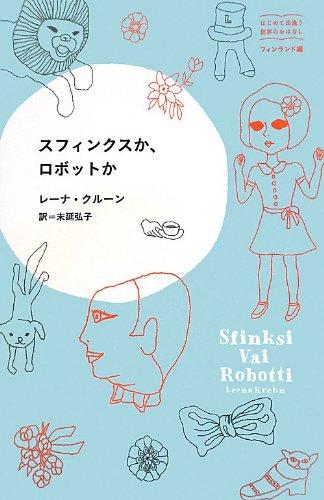 スフィンクスか、ロボットか (はじめて出逢う世界のおはなし)