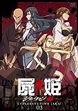 屍姫 赫 第三巻(通常版)[DVD]