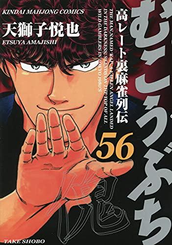 むこうぶち (56) (近代麻雀コミックス)