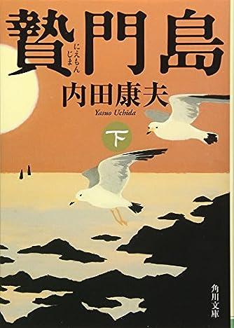 贄門島 下 (角川文庫)