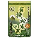 ひしだい 有機粉末静岡一番茶 分包 0.5X25