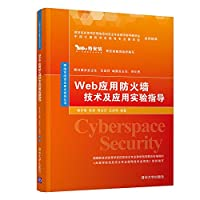 Web application firewall technology and application of experimental guidance cyberspace security key planning Series(Chinese Edition)