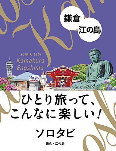 ソロタビ鎌倉・江の島