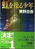 虹を操る少年 (講談社文庫)
