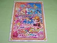 映画パンフレット HUGっと! プリキュア ふたりは プリキュア オールスターズ メモリーズ ステッカー 198円