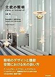 北欧の照明: デザイン&ライトスケープ