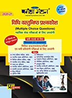 Pariksha Manthan Vidhi Vastunisth Prashkosh [Hindi]