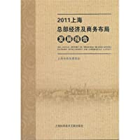 2011-Development Report of the Shanghai Headquarter Economy and Business Layout (Chinese Edition)