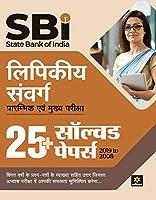 SBI ClerkJunior AssociatesSolved Paper Pre and Main 2020 Hindi
