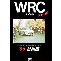 WRC世界選手権ラリー グループB '85総集編 ボスコビデオ DVD