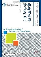 物联网系统设计及应用